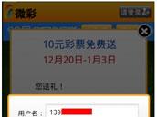"""新年""""潮""""祝福 今年流行送彩票"""
